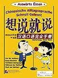 Chinesische Alltagssprache Schnell Gelernt - Auswärts Essen: Vor der Mahlzeit - Essen Bestellen - Vorlieben/Abneigungen - Während der Mahlzeit - Nach der Mahlzeit
