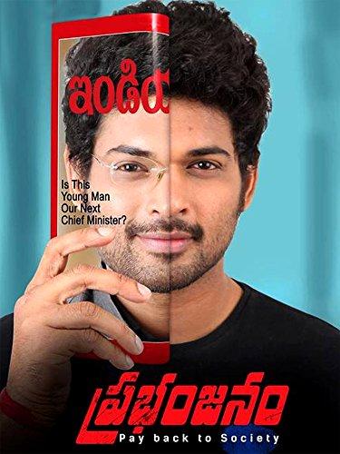 prabhanjanam