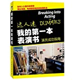Breaking Into Acting for Dummies (Chinese Edition)