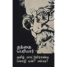 தமிழ் காட்டுமிராண்டி மொழி ஏன்? எப்படி? (Tamil Edition)
