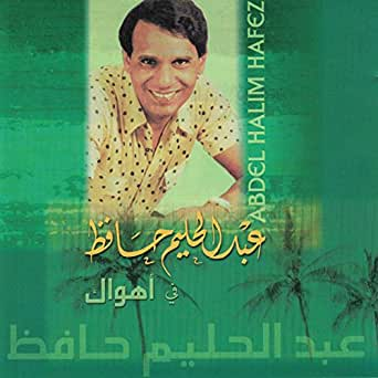 ahwak abdel halim hafez mp3