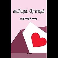 Subiyum, Rovum (Tamil Edition)