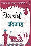 Eidgah (Illustrated Edition) (Hindi Edition)