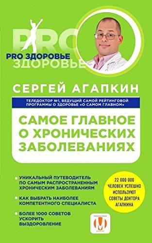 samoe-glavnoe-o-khronicheskikh-zabolevaniiakh-in-russian