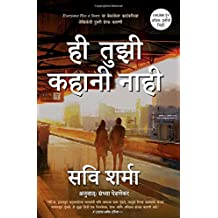 Hee Tujhi Kahani Naahi - This is not your story (Marathi)