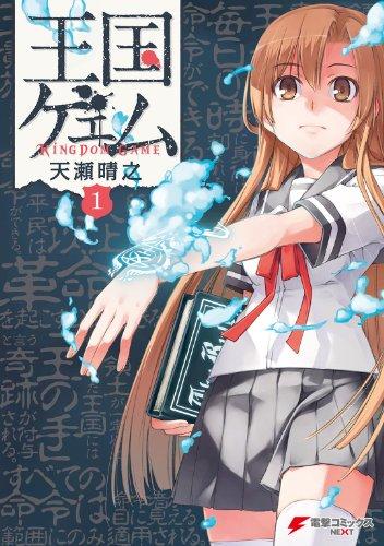王国ゲェム(1)<王国ゲェム> (電撃コミックスNEXT)