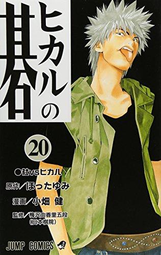 Hikaru no Go [Jump C] Vol. 20 (Hikaru no Go) (in Japanese) par Takeshi Obata