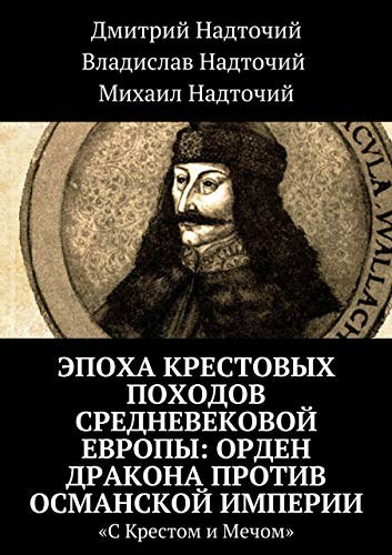 Эпоха крестовых походов Средневековой Европы: Орден Дракона против Османской империи: «СКрестом иМечом»