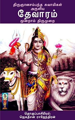 Tevaram: Moondram Thirumurai: தேவாரம்: மூன்றாம் திருமுறை (Tamil Edition) por Thirugnanasambanda Swamigal திருஞானசம்பந்த சுவாமிகள்