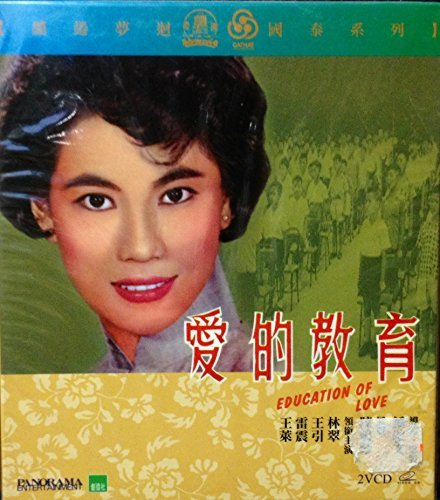 EDUCATION OF LOVE (1961) By CATHAY Version VCD~In Mandarin w/ Chinese & English Subtitles ~Imported From Hong Kong~ by Wang Yin, Kelly Lai Chen,Wang Lai,Sammo Hung Kam-Bo Jeanette Lin Tsui