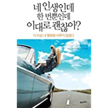 네 인생인데 한 번뿐인데 이대로 괜찮아?: 더 이상 내 행복을 미루지 않겠다 (English Edition)