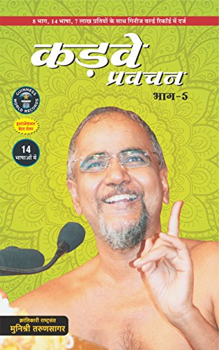Kadve Pravachan - Part 5 in Hindi by Jain Muni Tarun Sagar Ji Maharaj (Hindi Edition) por Jain Muni Tarun Sagar Ji Maharaj
