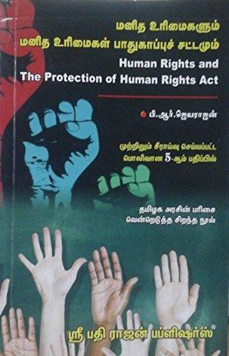 Human Rights and the Protection of Human Rights Act in TAMIL (மனித உரிமைகளும் மனித உரிமைகள் பாதுகாப்பு சட்டமும்) - தமிழக அரசின் பரிசை வென்ற சிறந்த புத்தகம்