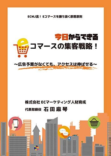 Kyou kara dekiru ECommerce no shukyaku senryaku: kokukoku yosan ga nakutemo WebAccess ha nobaseru ECMJ ryu Ecommerce wo kachinuku genri gensoku (Japanese Edition)