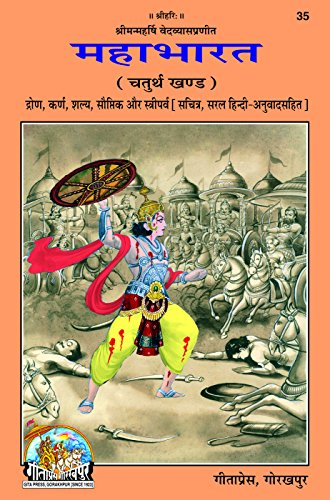 Descargar PDF Mahabharat Hindi Anuwad Sahit (Bhag-4) Code 35 (Hindi