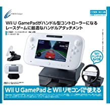 Cyber Handle Stand (Wii U For) Black [For Wii Remote Controller Grip Bundling]