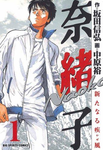 奈緒子 新たなる疾風 (1) (ビッグコミックス)