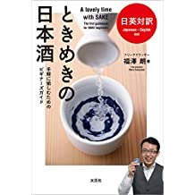 Japanese-English text A lovely time with SAKE (Japanese Edition)