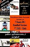 கொரில்லா பிளிம் மேக்கர்ஸ் சோர்ஸ் புக் (Tamil Edition)