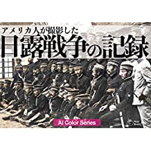 A Color Record of the Russo-Japanese War AI Color Series (Japanese Edition)