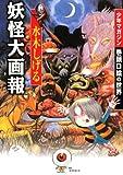 Shigeru Mizuki Yokai Pictorial (2008) ISBN: 4063647161 [Japanese Import]