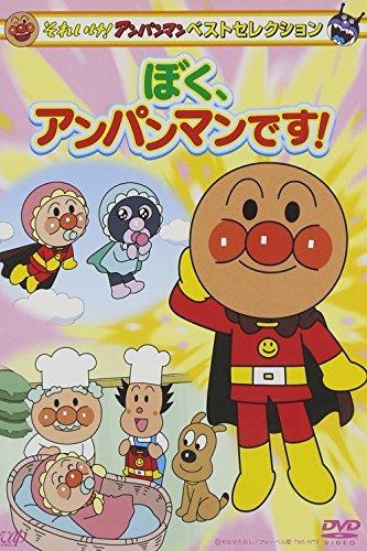 Animation - Soreike! Anpanman Best Selection Boku, Anpanman Desu! [Japan DVD] VPBE-13865