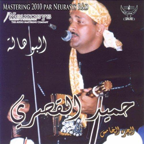 music gnawa hamid el kasri mp3 gratuit