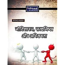 Niti Sastra aur Satya Nistha - 4 JULY 2017
