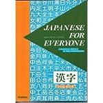 Japanese for Everyone: Kanji Book - A...