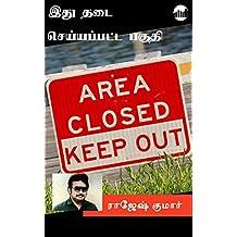 Ithu Thadai Seiyapatta Paguthi! (Tamil Edition)