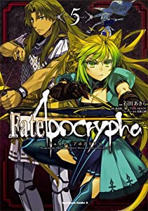 Fate/Apocrypha Edition simple Tome 5
