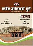 Drishti Current Affairs Today (Hindi) - January 2019