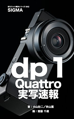 Uncool photos solution series042 SIGMA dp1 Quattro Impression (Japanese Edition)