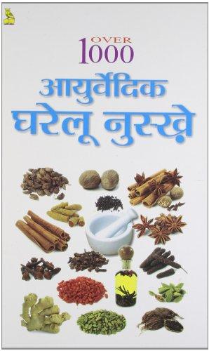 1000 Ayurevedic Ghurali Nukshi