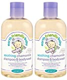 (2 Pack) - Earth Friendly Baby - Soothing Chamomile Shampoo | 250ml | 2 PACK BUNDLE