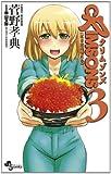 Voyager Tachi 3 Crimson CRIMSONS ~ (Shonen Sunday Comics) (2012) ISBN: 4091237088 [Japanese Import]