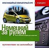Nemetskiy za rulem: Puteshestvie na avtomobile (2CD) [???????? ?? ?????: ??????????? ?? ??????????] [Deutsch am Steuer: Reisen mit dem Auto] (Russische Ausgabe) -