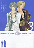 BROTHERS CONFLICT : 3