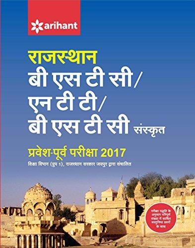 Rajasthan BSTC/NTT/BSTC Sanskrit Pravesh Purv Pariksha 2017 Shiksha Vibhag Group-1