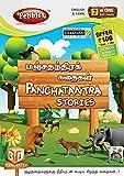 Pebbles 3D Panchantantra E/T' (DVD)