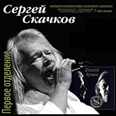 About Sergey Skachkov and Performers of 70-80th