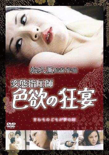 Hentai Shiatsu Shi Shikiyoku N [DVD-AUDIO]