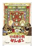 onthewall Pompoco Studio Ghibli Poster Art Print