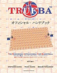 TRUFBA Official Handbook (Japanese): The Rewarding Untouchable Fair Basketball