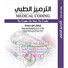 Medical Coding - To Code Or Not To Code