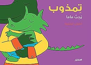 "Afficher ""Timzoub aime maman (arabe)"""