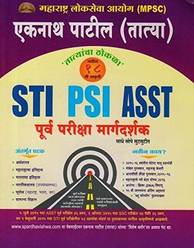 Eknath Patil(TATYA) PSI STI ASST Purv Pariksha Margadarshak