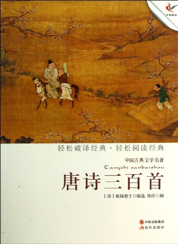 chinese-classical-literature-three-hundred-tang-poemschinese-edition