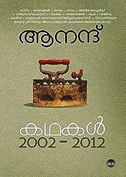 Kathakal 2002-2012 (Malayalam Edition)