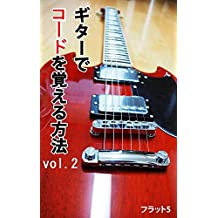 guitar de chord wo oboeru houhou vol2 (BELCANTO BOOK LAVEL) (Japanese Edition)
